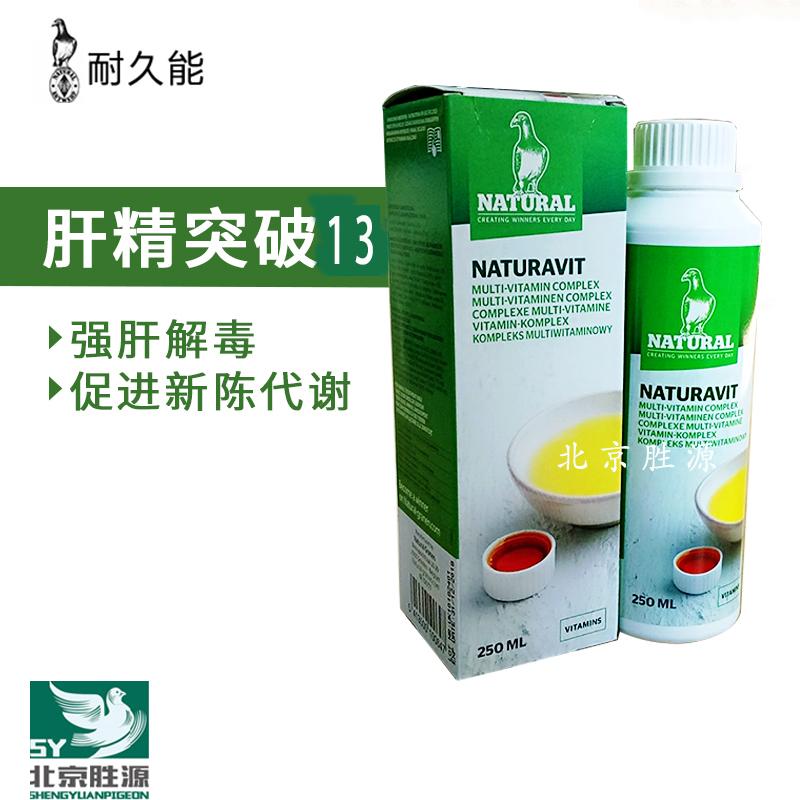 耐久能肝精(250ML)突破13  排毒护肝