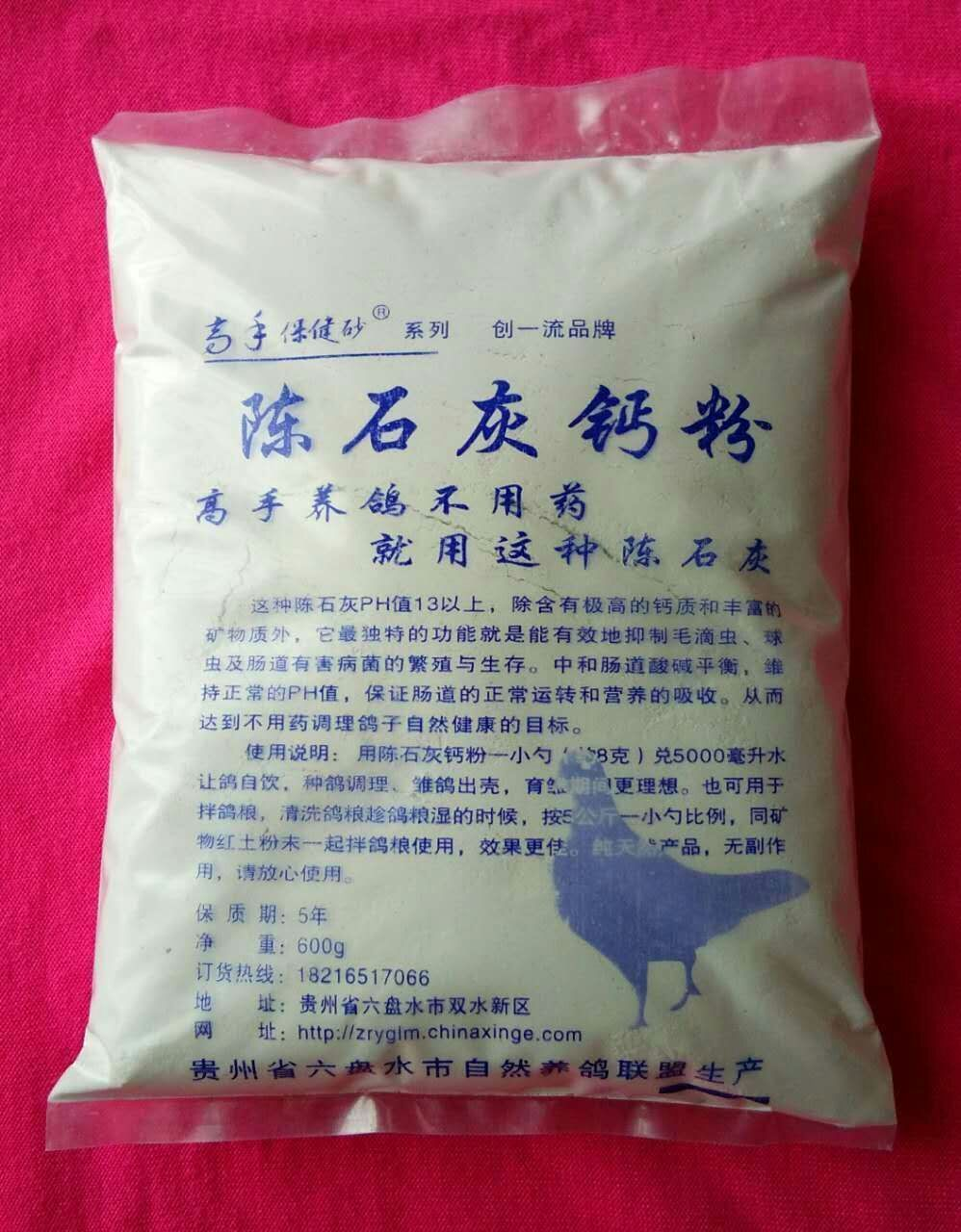 陈石灰钙粉