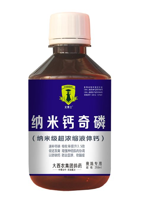 纳米钙奇磷