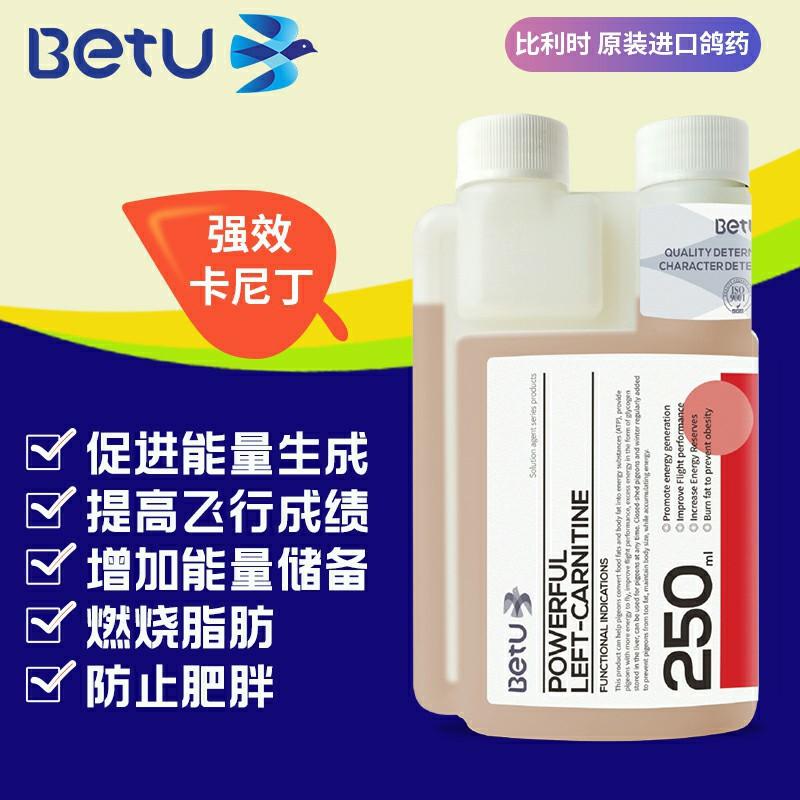 比特优鸽药-强效卡尼丁 溶液剂 比利时原装进口