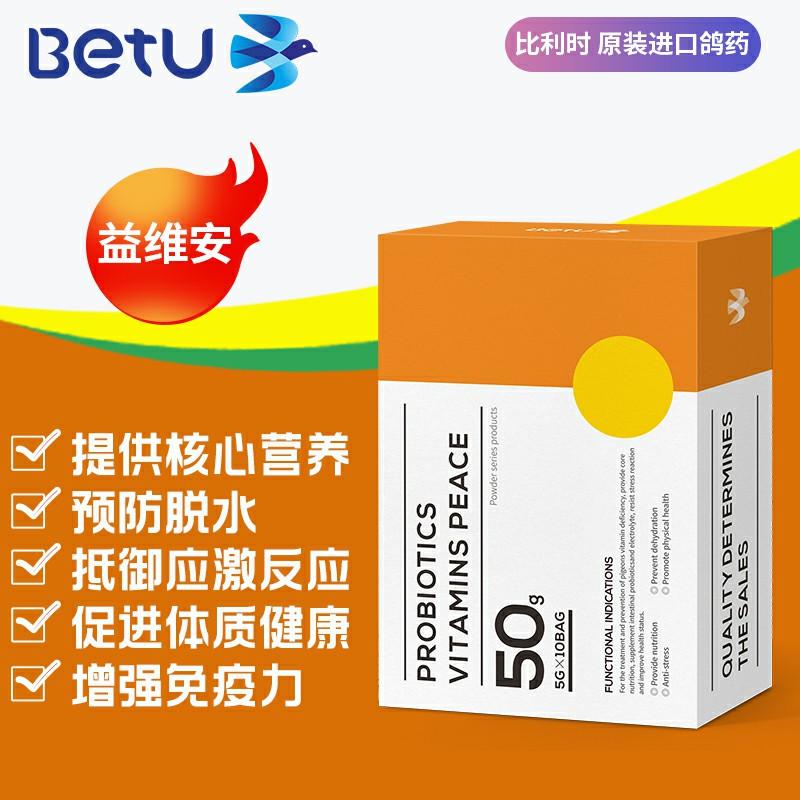 比特优鸽药-益维安 粉剂 比利时原装进口