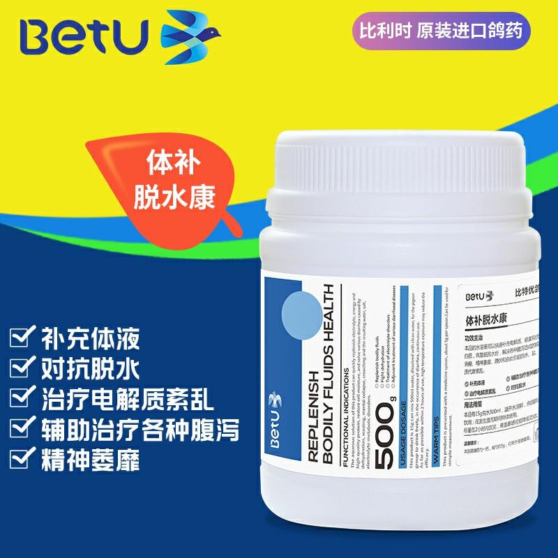 比特优鸽药-体补脱水康 粉剂 比利时原装进口