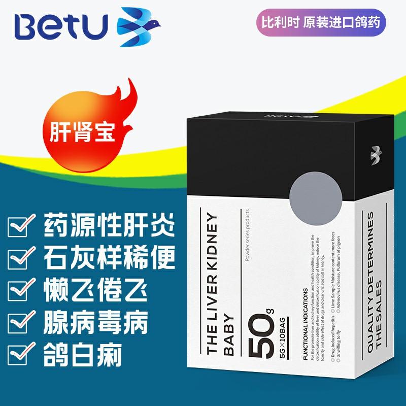 比特优鸽药-肝肾宝 粉剂 比利时原装进口