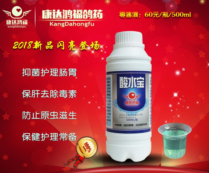 酸水宝-抑菌护理肠胃、保肝去除毒素、防止原虫滋生