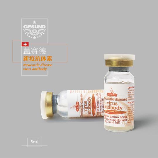 新疫抗体素