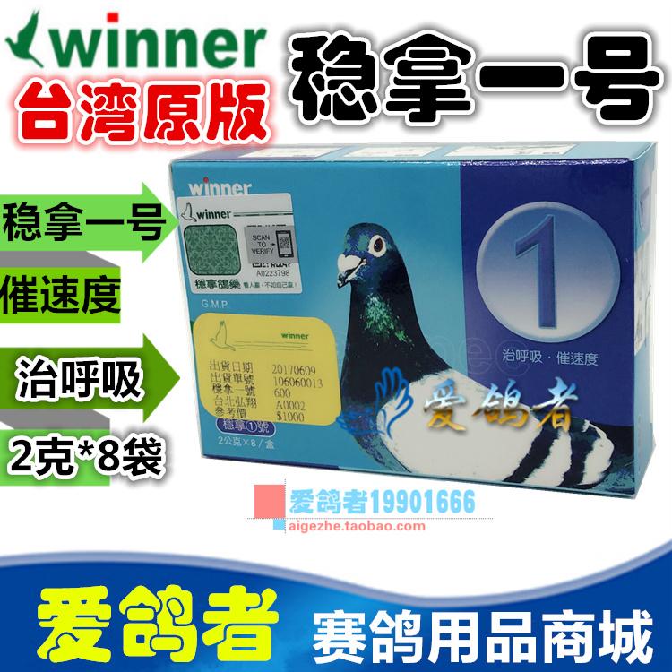 【台版】稳拿1号(粉8袋)呼吸道/清呼催速/台湾原版稳拿一号