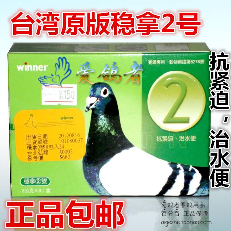【台版】稳拿2号(粉8袋)/肠道紧迫水便/台湾原版稳拿二号