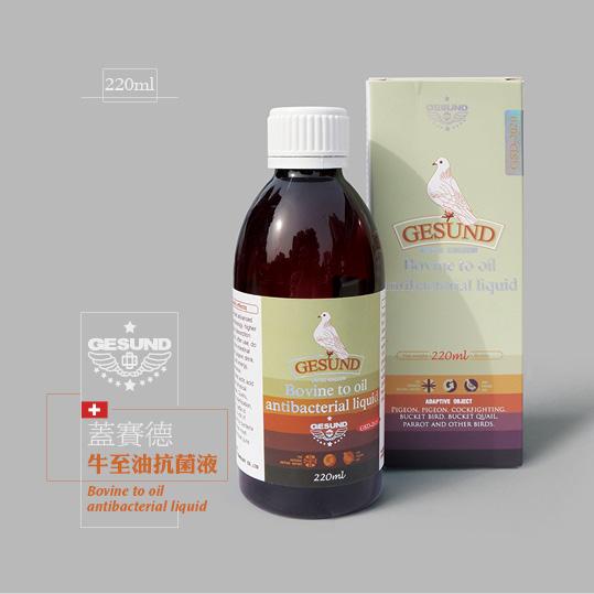 牛至油抗菌剂