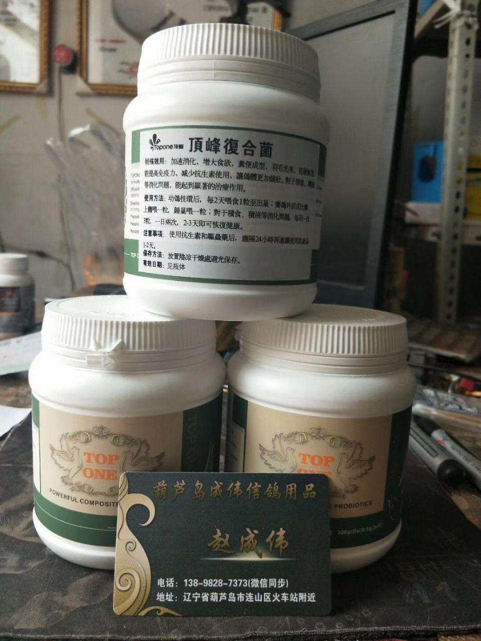 【顶峰活菌】复合活菌