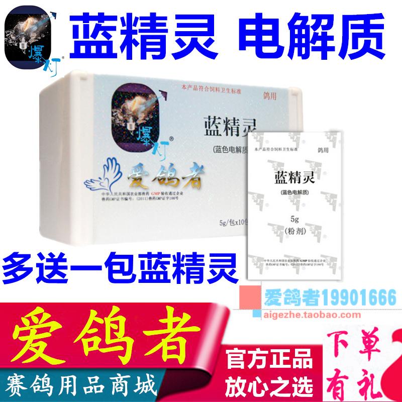 爆灯【蓝精灵】5克・10袋/赛鸽补水电解质/爆灯蓝精灵电解质