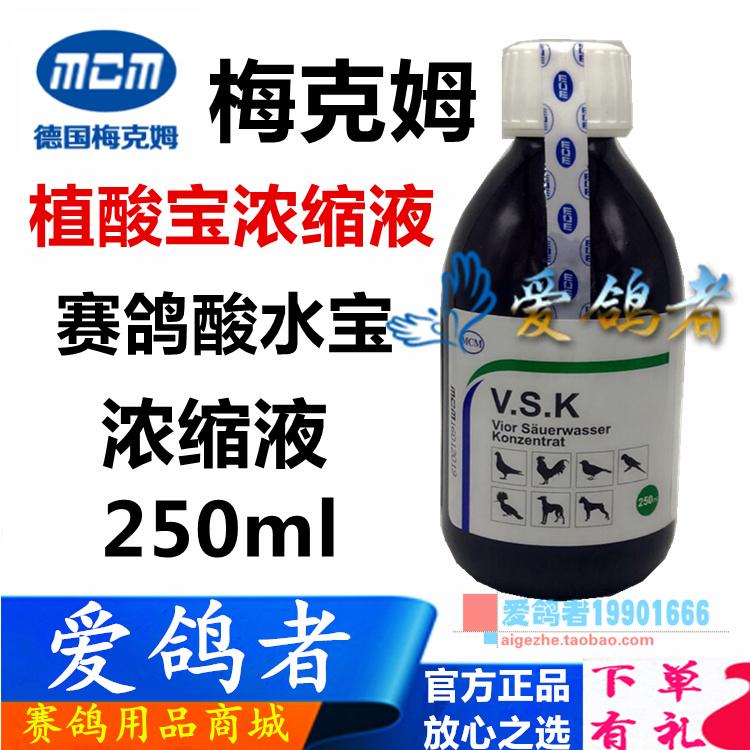 梅克姆鸽药【植酸宝VSK】浓缩液鸽子药/酸水/梅克姆植酸宝