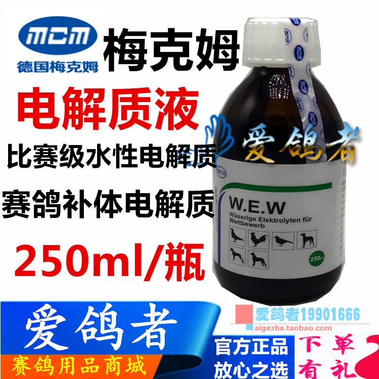 梅克姆鸽药【比赛级水性电解质WEW】赛鸽电解质液