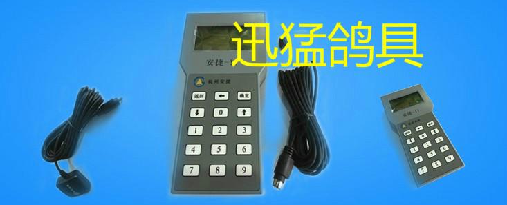 安捷鸽钟 电池 电源 延长线 GPS天线/安捷Ⅳ型电子扫描器