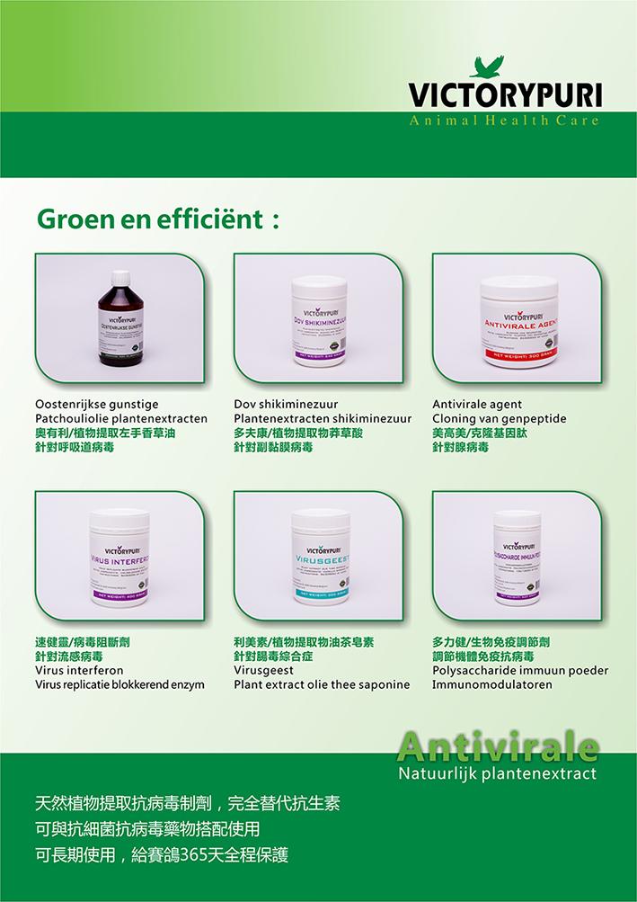 天然植物抗病毒系列