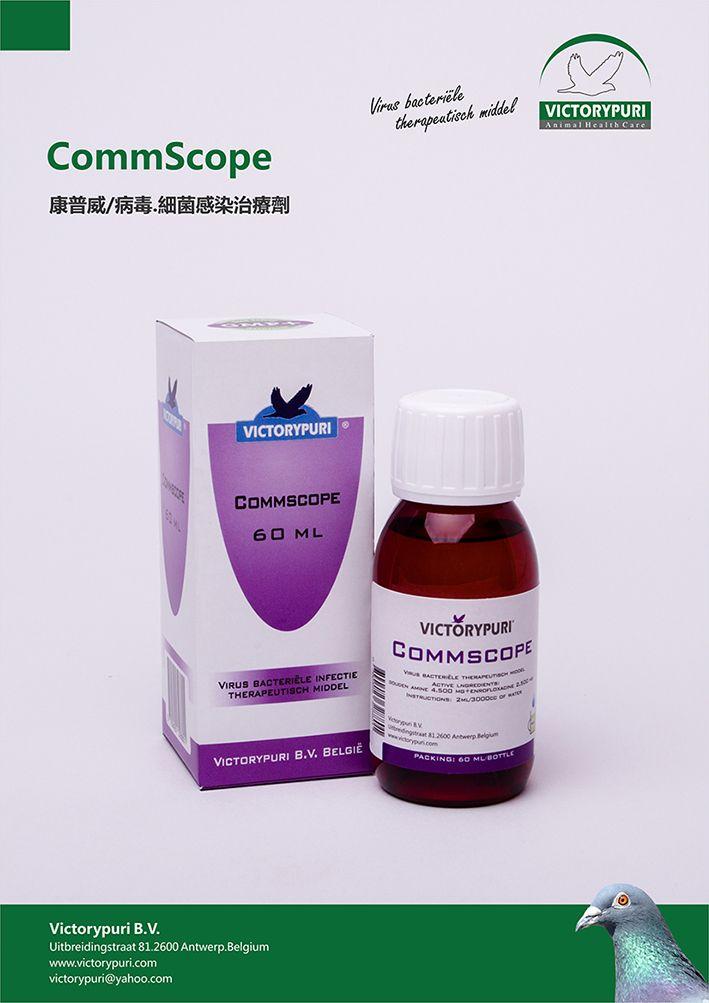 康普威/病毒.细菌感染治疗剂.液剂(CommScope)