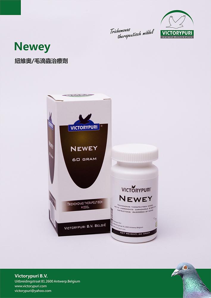 纽维奥/毛滴虫治疗剂.粉剂(Newey)