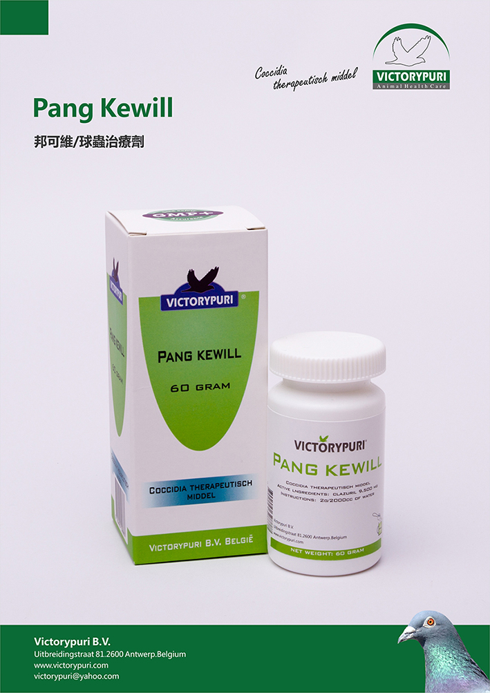 邦可维/球虫治疗剂.粉剂(Pang Kewill)