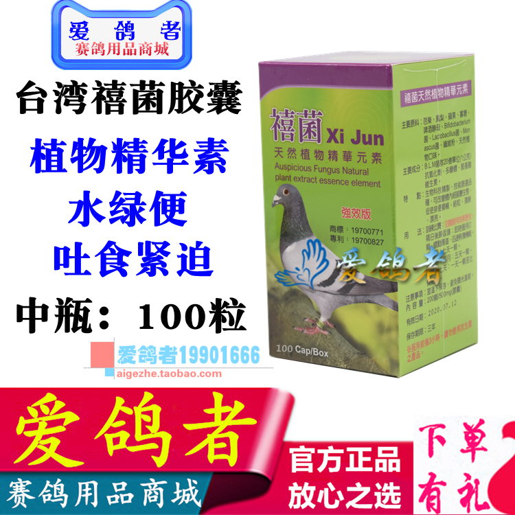 台湾鸽药【禧菌胶囊】促消化/活菌/积料胀气/禧菌胶囊