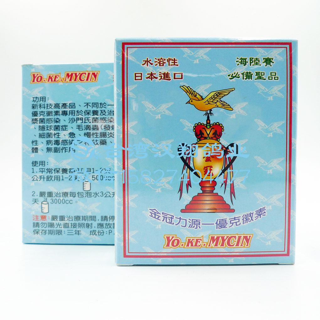台湾金冠力源优克霉素