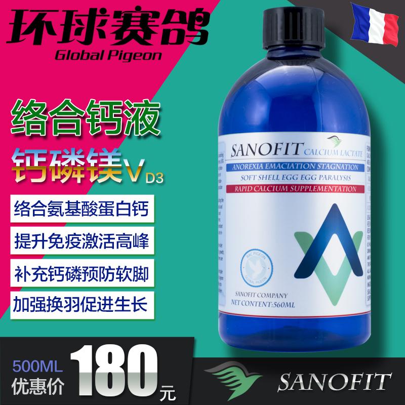 法国赛诺飞 液态钙 500ML 络合氨基酸蛋白钙