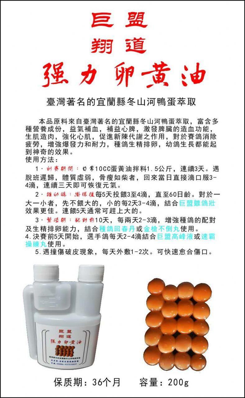 台湾巨盟卵黄油