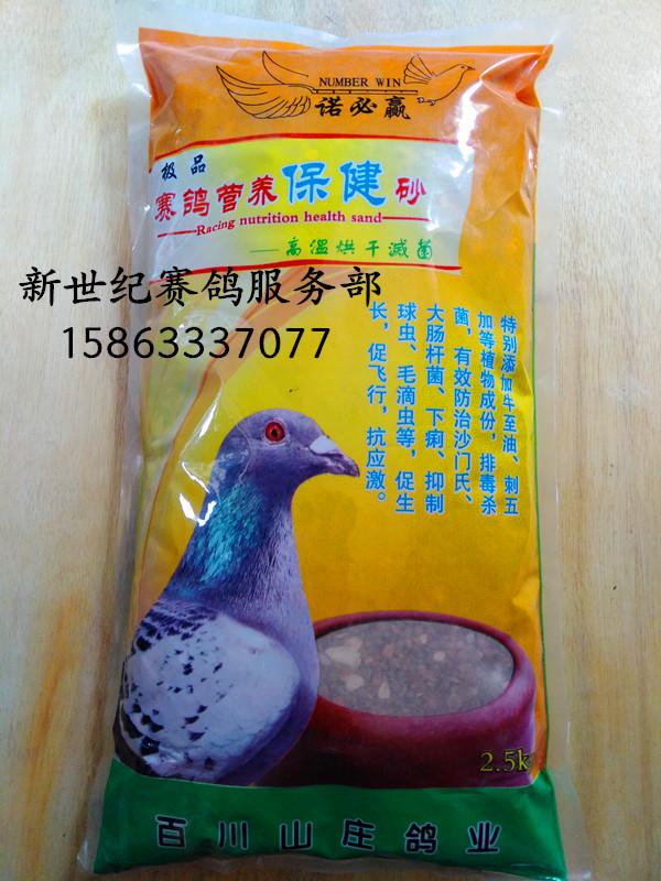 【包邮】极品赛鸽营养保健砂--�z经高温灭菌烘干,安全可靠�{