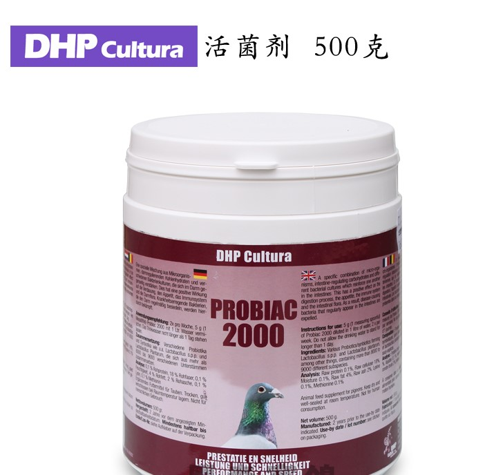 荷兰DHP顶级活菌剂