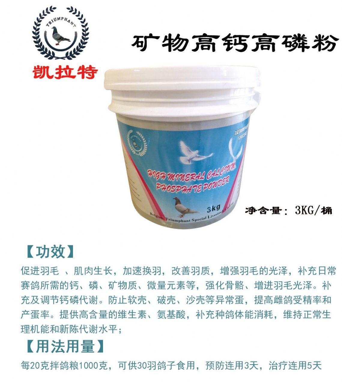 凯拉特矿物高钙高磷粉