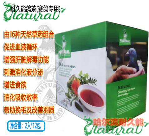 耐久能鸽茶(赛鸽专用)