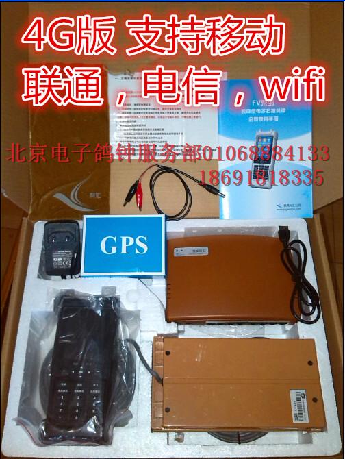 科汇FV2无线鸽钟(4G版)
