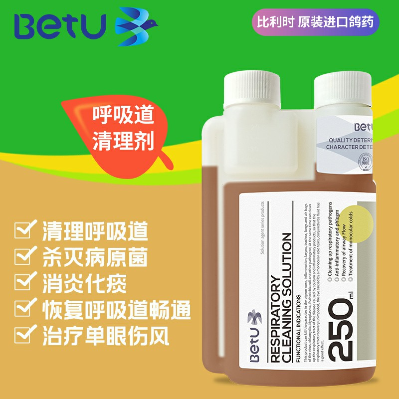比特优鸽药-呼吸道清理剂-抗病毒流感