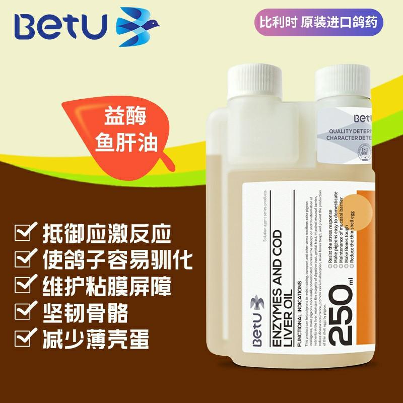 比特优鸽药-益酶鱼肝油-修复黏膜