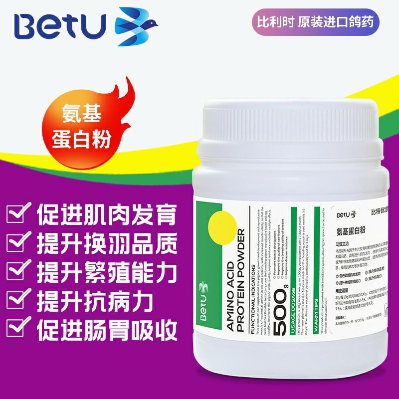 比特优鸽药-氨基蛋白粉 比利时原装进口