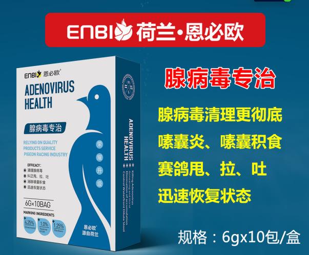 腺病毒专治(主治呕吐、腹泻、嗉囊炎、嗉囊积食等症)