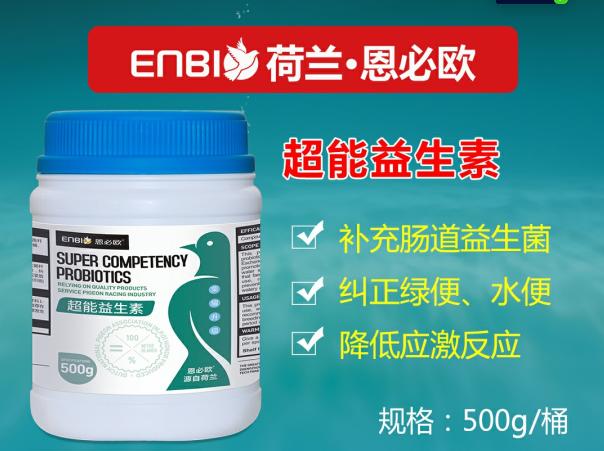 超能益生素(调整肠道菌群、改善消化吸收,降低应激伤害)