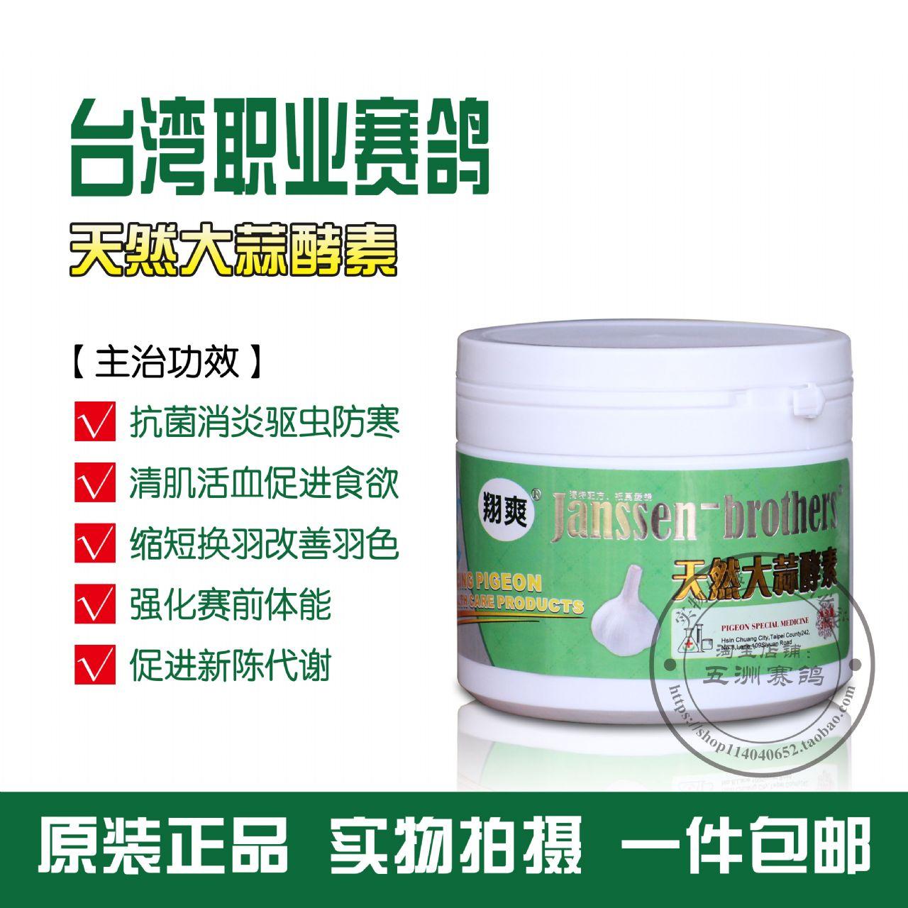 天然大蒜酵素