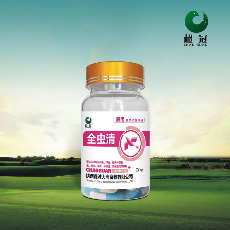 【超冠】全虫清(胶囊)――预防治疗毛滴虫球虫,体内外寄生虫