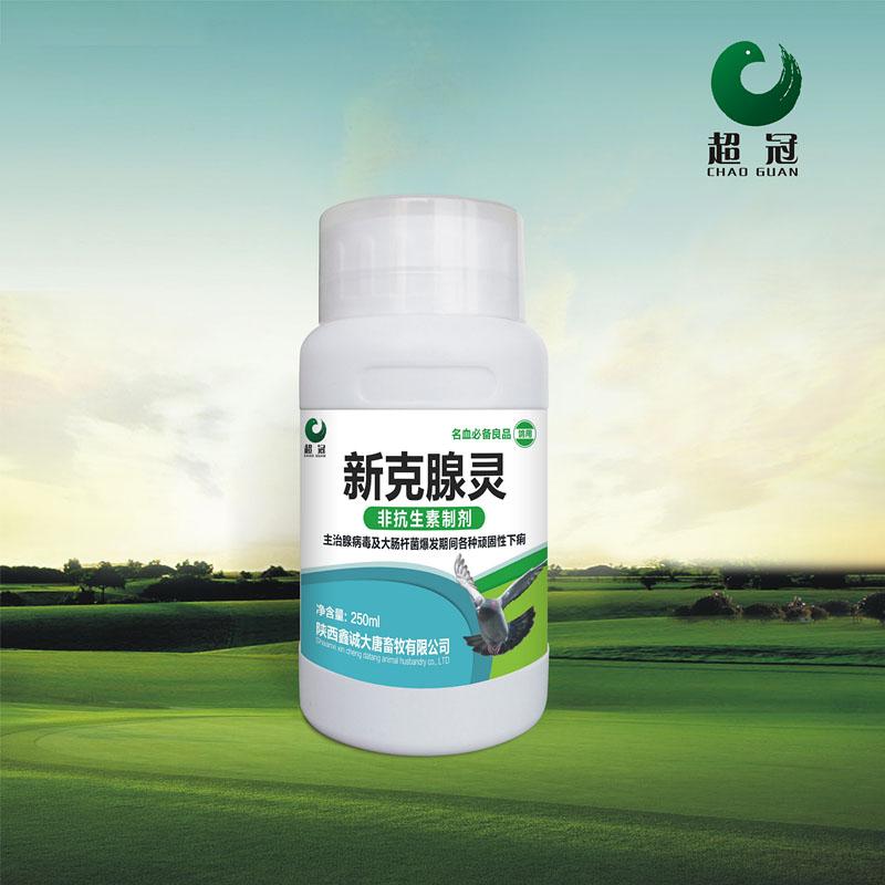 【超冠】新克腺灵250ml――主治腺病毒,非抗生素制剂