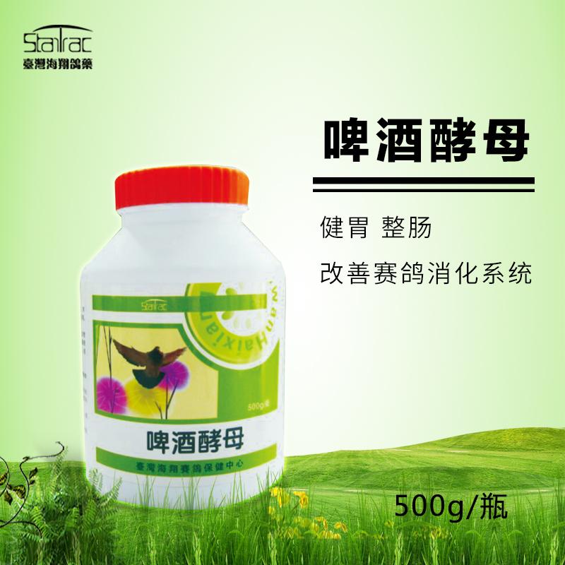 啤酒酵母 健胃整肠 改善鸽子消化系统鸽子药 海翔鸽药