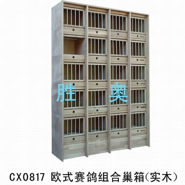 CX0817欧式赛鸽组合巢箱(实木)