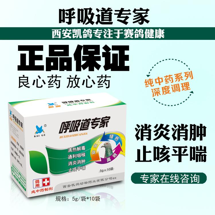 【呼吸道专家】5g*10袋/ 盒  纯中药制剂、咽喉红肿