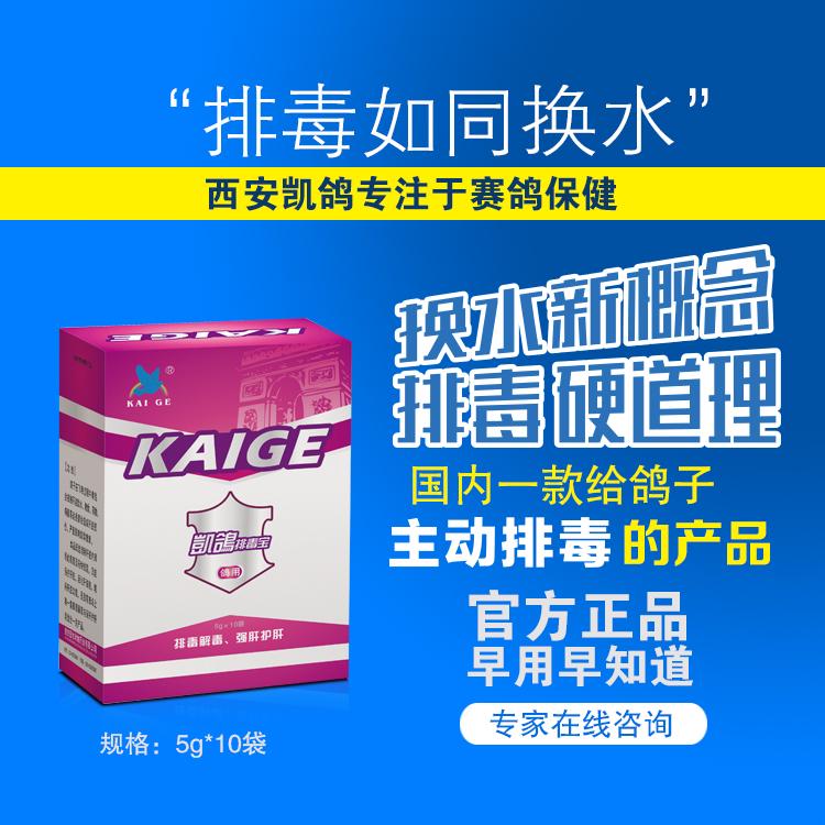 【排毒宝】5g*10袋