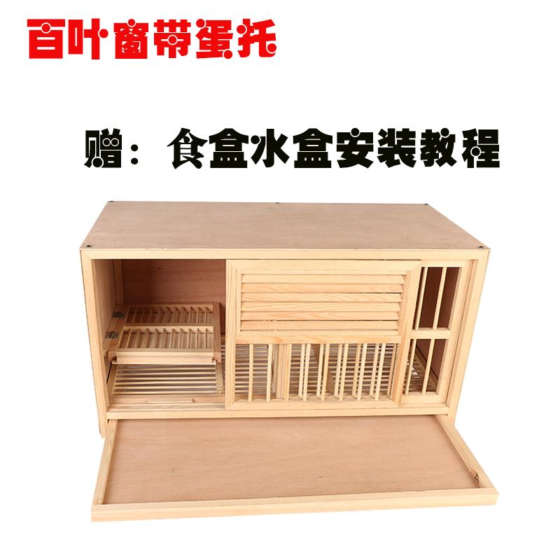 鸽子巢箱实木配对笼鸽子笼百叶窗