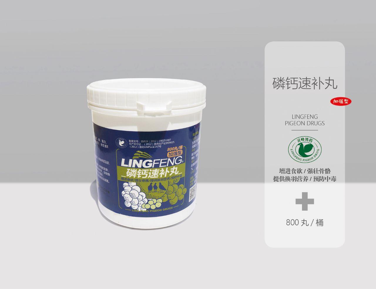 磷钙速补丸