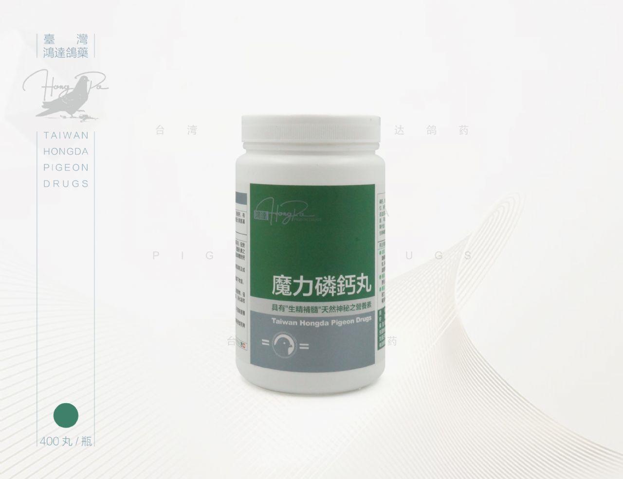 魔力磷钙丸