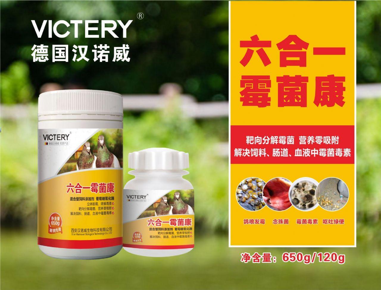 六合一霉菌康:立体脱霉降解毒素