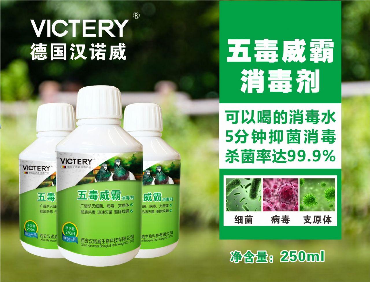 五毒威霸消毒剂:广谱杀灭细菌病毒支原体  迅速驱除蚊蝇