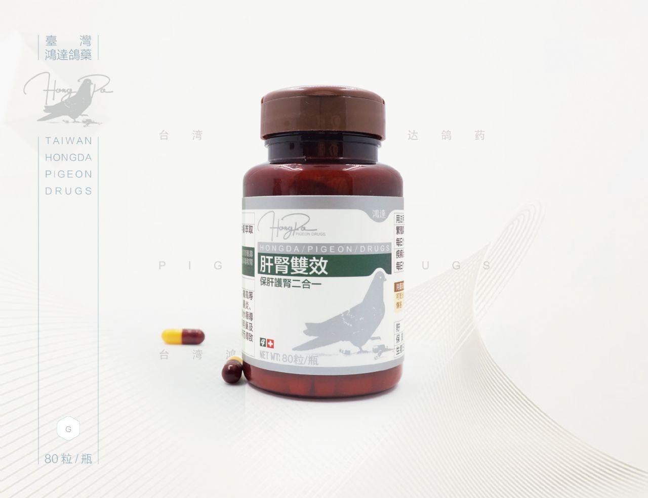肝肾双效胶囊