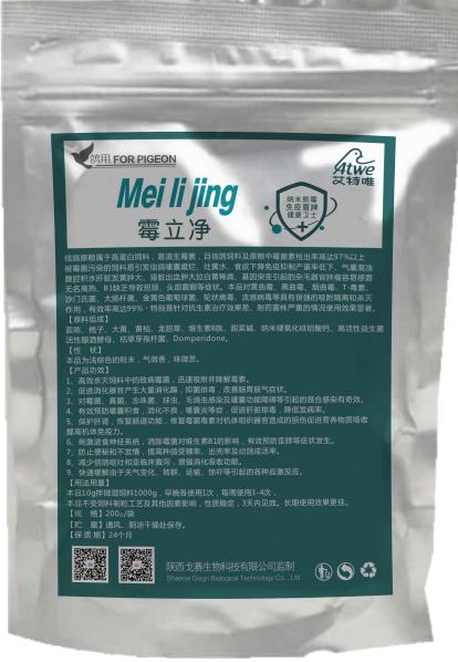 霉立净200克纳米脱霉  治疗真菌大肠杆菌保护肝肾清理毒素
