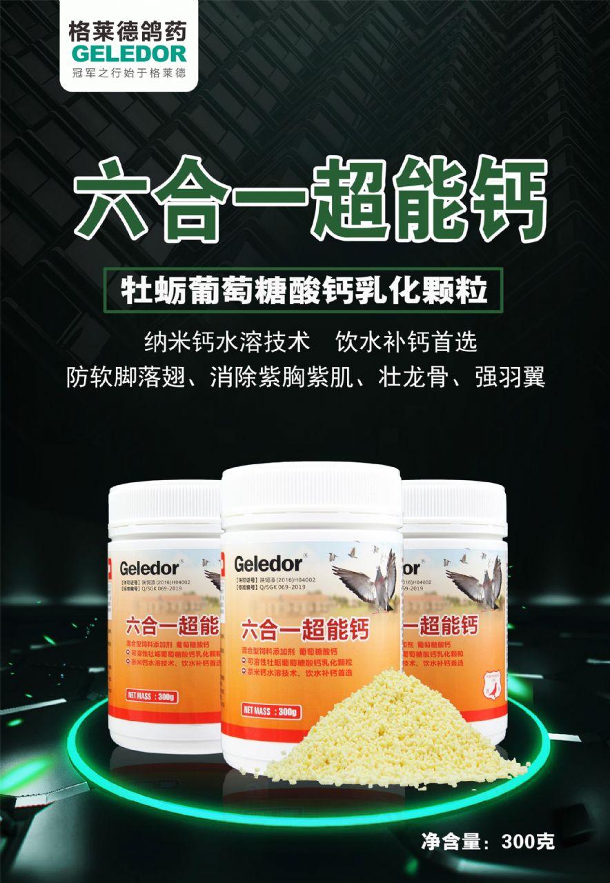 六合一超能钙
